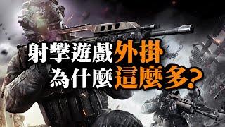 【從遊戲看人性】為什麼射擊遊戲外掛這麼多? thumbnail