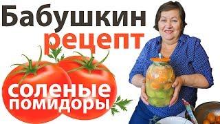 Зимой пальчики оближешь Соленые помидоры засолка на зиму