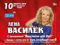 Лена Василек Ижевск 2019 mp3
