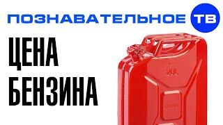 Почему в России дорогой бензин?