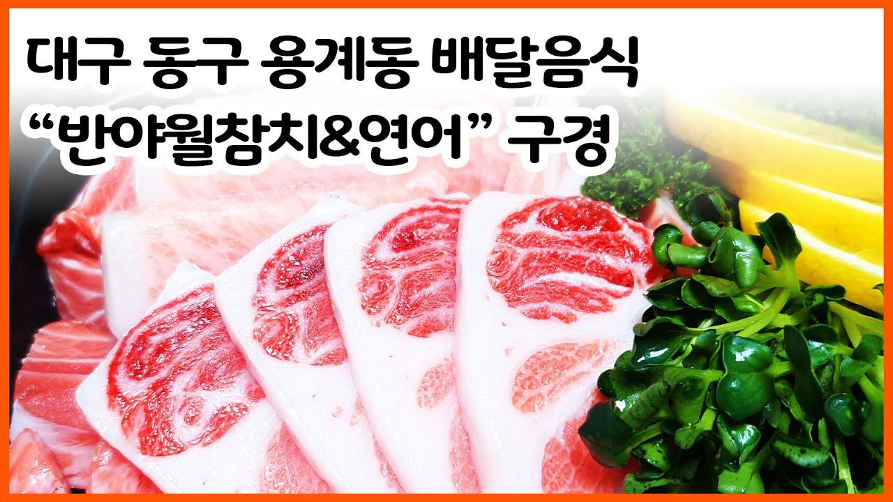 """대구 동구 용계동 배달음식 """"반야월참치&연어"""" 구경, Delivery food tuna & salmon viewing"""