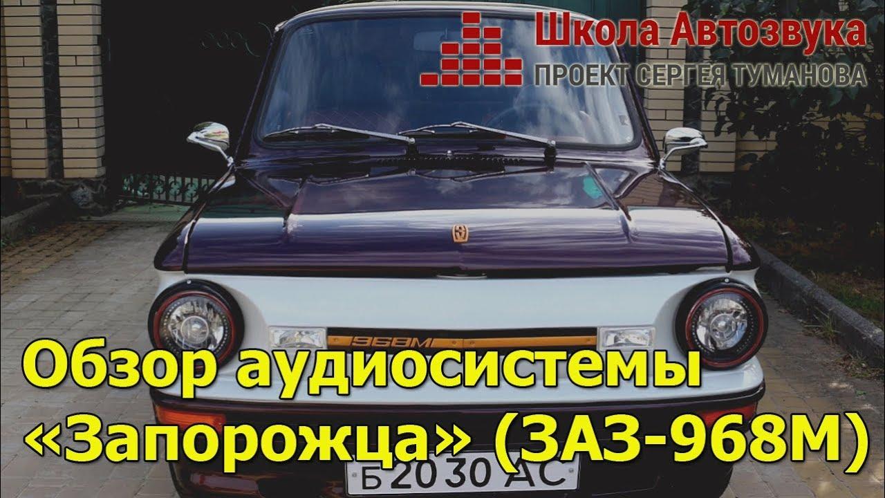 Обзор аудиосистемы «Запорожца» (ЗАЗ-968М)