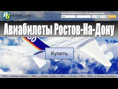 Авиабилеты Ростов-На-Дону купить!