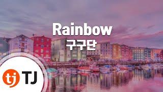 [TJ노래방] Rainbow - 구구단(gugudan) / TJ Karaoke