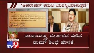 'ಆಪರೇಷನ್ ಕಮಲ ಯಶಸ್ವಿಯಾಗುತ್ತದೆ', 'Operation Kamala Will Be Successful In Karnataka, Says Ram Shinde