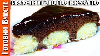 видео Шоколадный пирог с творожными шариками