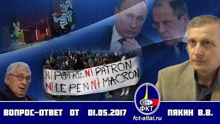 Вопрос-Ответ Валерий Пякин  от 1 мая 2017 г.