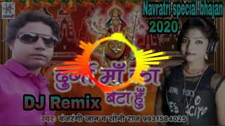 Durga Maa Ka Beta Hoon Navratri special DJ Song 2020 DJ ABDESH Raj MALAWNI 9098702951