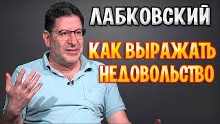 МИХАИЛ ЛАБКОВСКИЙ - КАК ПРАВИЛЬНО ВЫРАЖАТЬ НЕДОВОЛЬСТВО