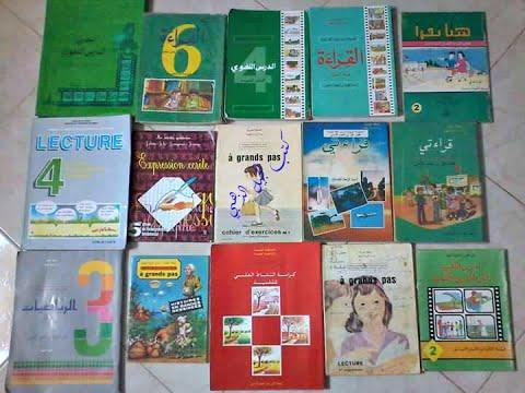 تحميل الكتب المدرسية الجزائرية القديمة مجانا