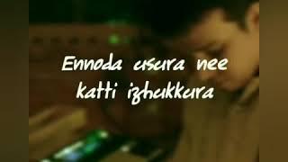 kannala pakura kannadi katura ❤️❤️ lyrics song❤️❤️ wattsapp status ❤️❤️