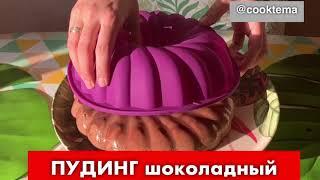 Как приготовить пудинг ? Шоколадный мусс. Вкусный десерт, рецепт. Быстро и вкусно