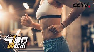 [健身动起来]20191111 蒙古风情健身操| CCTV体育