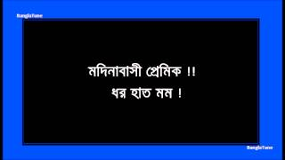 Modinabasi Premik : A rare Nazrul Song (Islamic)