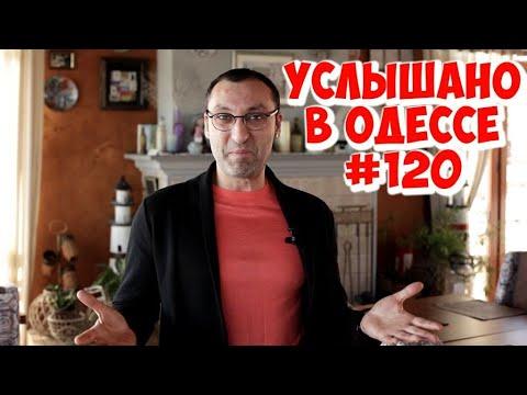 Самые смешные одесские шутки, анекдоты, фразы и выражения! Услышано в Одессе! #120