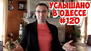 Самые смешные одесские шутки анекдоты фразы и выражения Услышано в Одессе 120