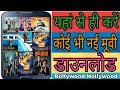 Top 1 Site For Download New Bollywood Movies Pc & Mobile|New bollywood movies|New hollywood movies