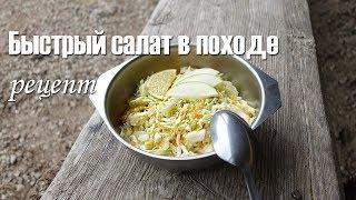 Простой и быстрый овощной салат в походе: рецепт