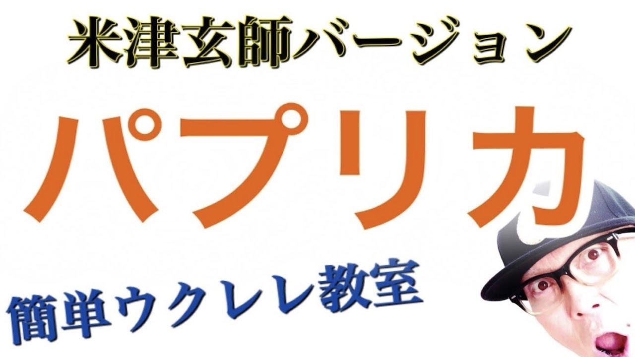 パプリカ / 米津玄師 バージョン【ウクレレ 超かんたん版 コード&レッスン付】GAZZLELE