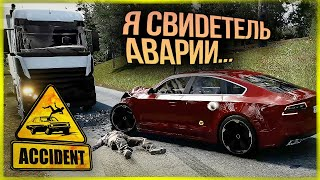 Я СТАЛ СВИДЕТЕЛЕМ АВАРИИ ● Accident