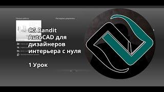 AutoCAD для дизайнеров интерьера от CGBandit