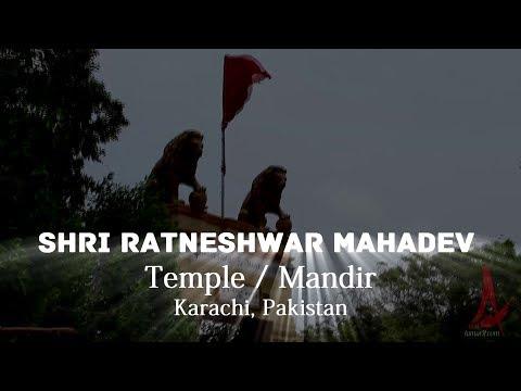 Shri Ratneshwar Mahadev Temple /Mandir | Karachi |History & Tour