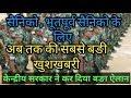 सैनिको , भूतपूर्व सैनिको के लिए :अब तक की सबसे बङी खुशखबरी,केन्द्रीय सरकार ने कर दिया बङा ऐलान