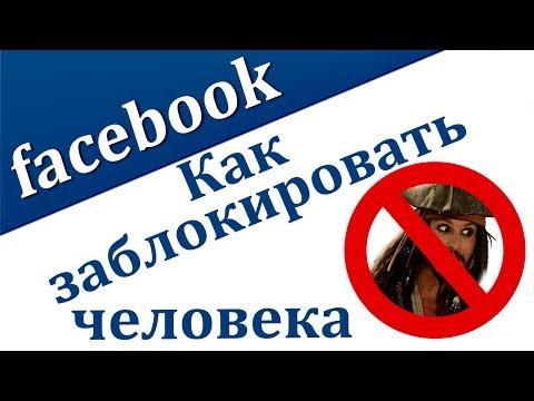 Как заблокировать в фейсбуке