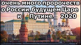 Новые пророчества о России, Царе и Путине на 2020 год.