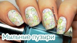 Мыльные пузыри на ногтях акриловыми красками (самый ПРОСТОЙ способ!)