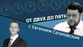 Евгений Сатановский & Владимир Петрухин: «В русской истории нет никакой русофобии»