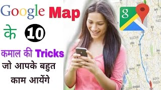 10 Most Useful tricks of Google map that you don't know. Hindi Free HD Video