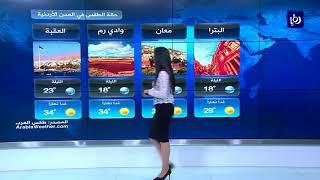 النشرة الجوية الأردنية من رؤيا 30-6-2018