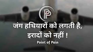 Chak de India./UPSC MOTIVATIONAL QUOTES/