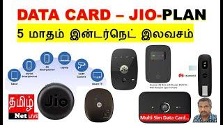 Jio Data Card 🔥vs 🔥 Multi Data Card  | 👨💻 Data Plan👩💻 | TamilnetLive