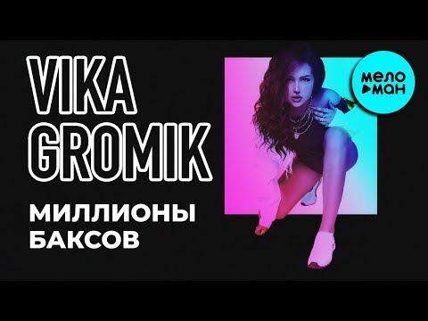 Vika Gromik - Миллионы баксов Single