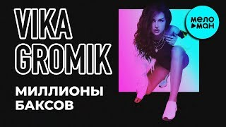 Vika Gromik  - Миллионы баксов (Single 2019)