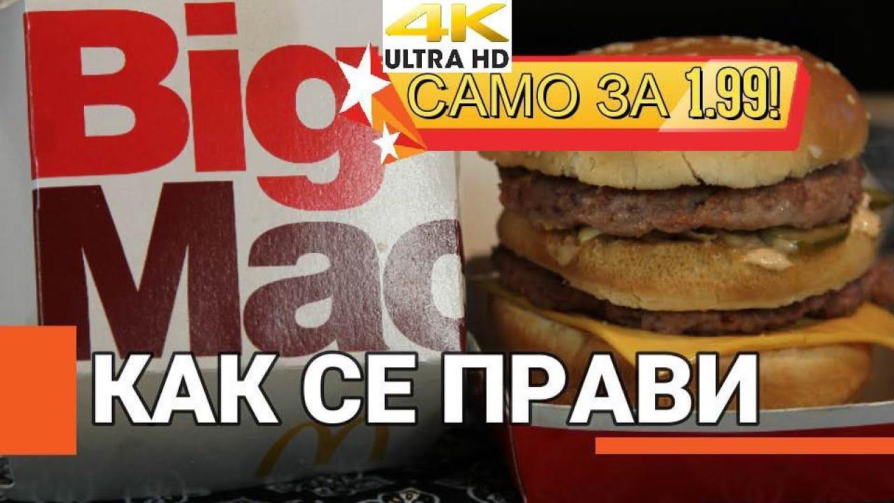 [Big Mac от Mc'Donalds] - Как да го приготвиш? 4К видео