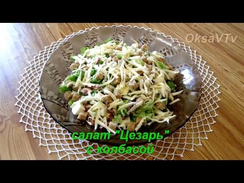 салат Цезарь с колбасой. Caesar salad with sausage.