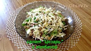 "салат ""Цезарь"" с колбасой. ""Caesar"" salad with sausage."