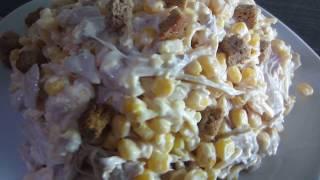 Салат с кукурузой, курицей и грибами.Вкусный и простой рецепт салата.