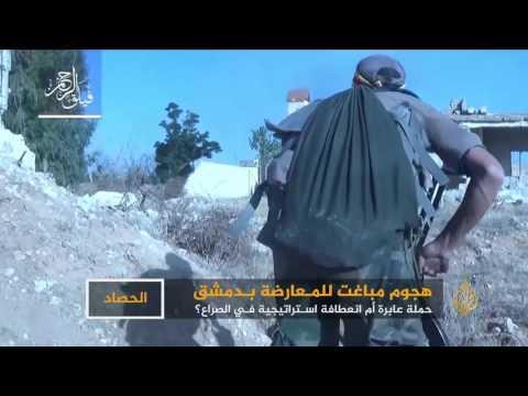 مكاسب كبيرة للمعارضة بهجوم مباغت شرق دمشق