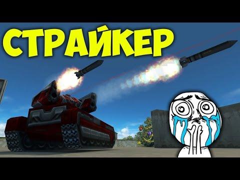 СТРАЙКЕР! (РАКЕТНИЦА) - ОБЗОР НОВОЙ ПУШКИ! / ТАНКИ ОНЛАЙН