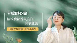 Download lagu 肯園芳聊小學堂|極致臉部香氣亮白有氧運動