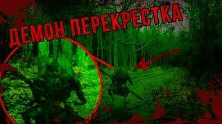Вызов Духов - Демон Перекрестка в Лесу