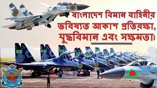 বাংলাদেশ বিমান বাহিনীর ভবিষ্যত আকাশ প্রতিরক্ষা, যুদ্ধবিমান এবং সক্ষমতা।BD Air Force Future Plan