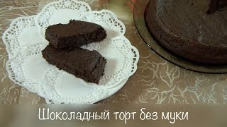 Шоколадный торт без муки ❤ Cooking with Love