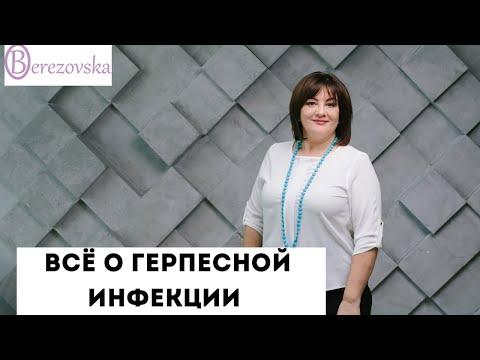 Герпесная инфекция - опасна ли для беременности и родов - Др. Елена Березовская