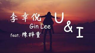 Gin Lee 李幸倪 (feat. 陳梓童)《Uu0026I》【無損音質動態歌詞】