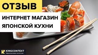 Создать Интернет Магазин для доставки японской кухни. Видео отзыв для агентства Kingcontext